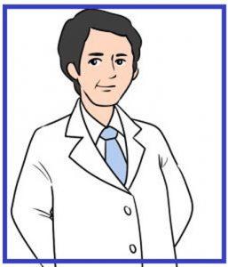 医師の確認